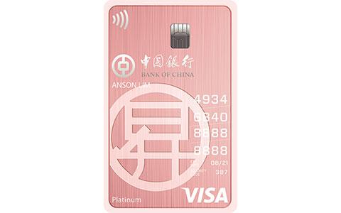 BOC Sheng Siong Card